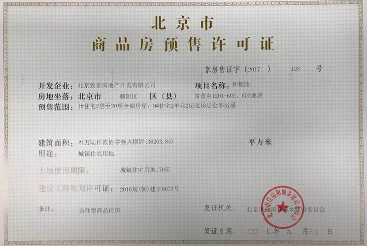 保利首开和锦薇棠项目证照5
