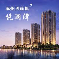 涿州悦澜湾小凰书