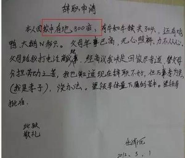 史上最牛的辞职信_史上最牛的辞职信