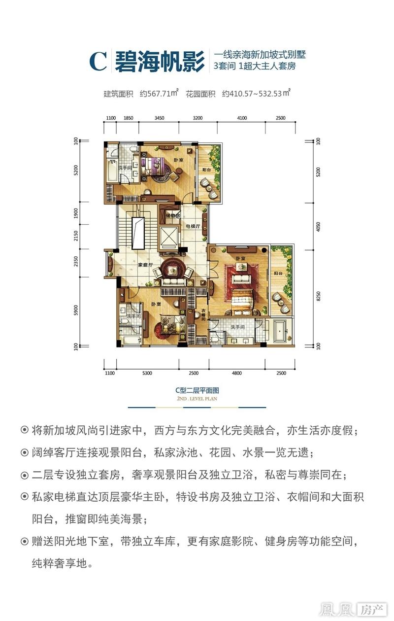 清水灣100平別墅平面