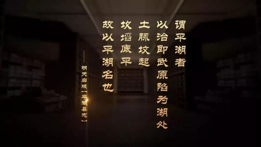 号外!号外!号外!平湖又双叒叕被央视点名! ——凤凰网房产杭州