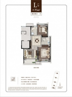 L户型建筑面积75平方米,两房两厅一卫