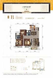 B户型 / 2+1房2厅2卫 / 99㎡