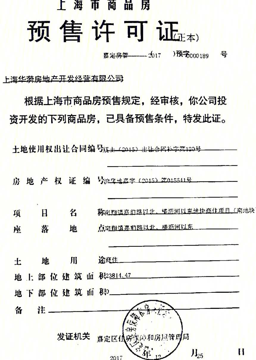 华谊逸品澜湾项目证照
