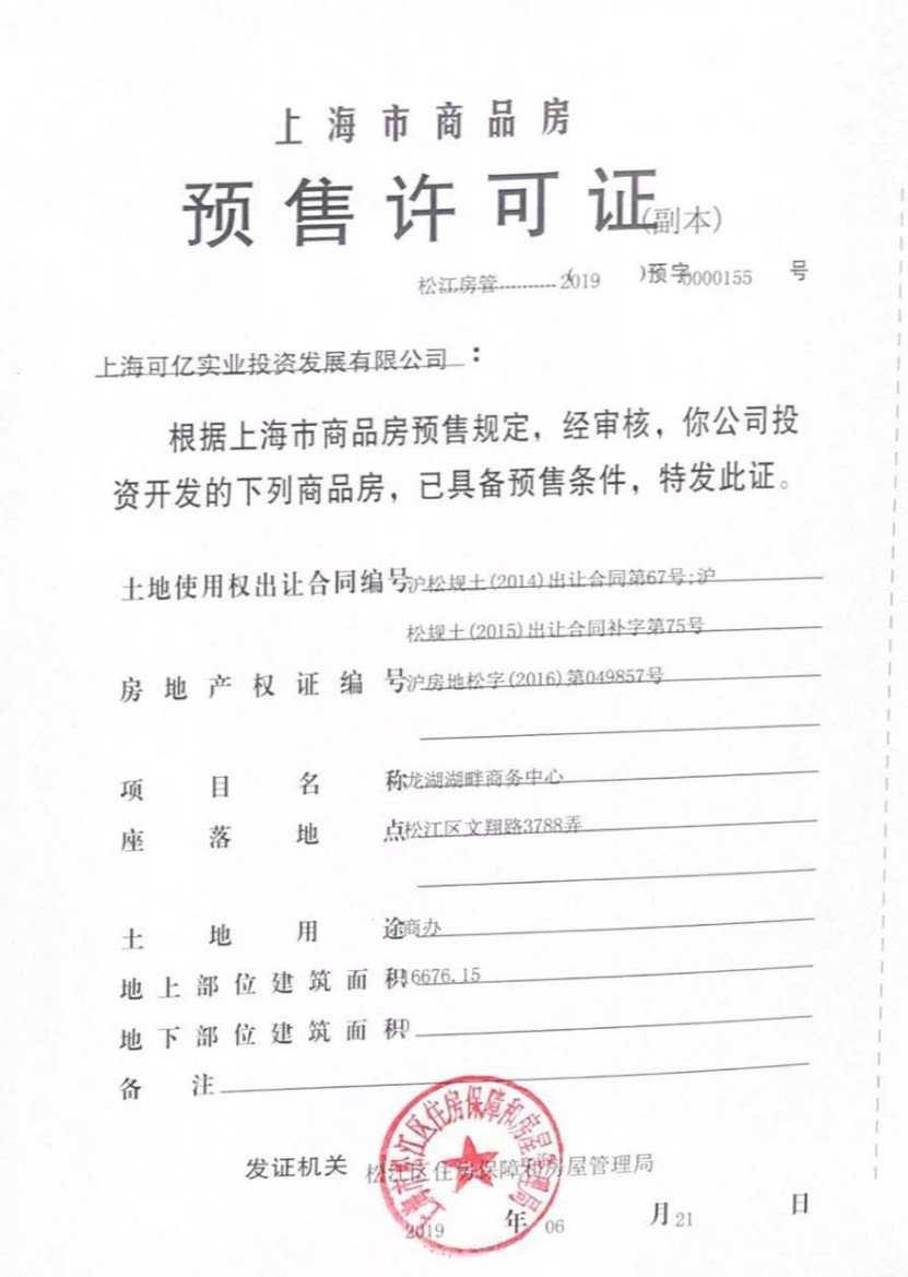 龙湖星图项目证照5