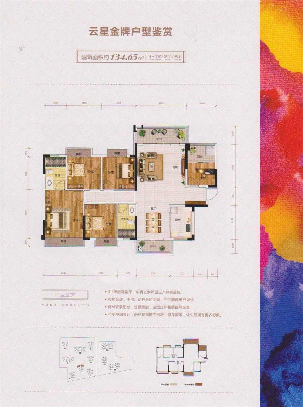 134.65㎡4+1室两厅两卫