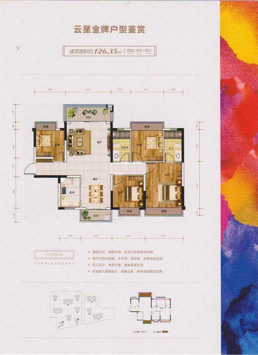 126.35㎡四室两厅两卫
