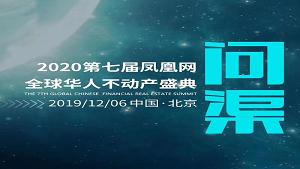 2020第七届全球华人不动产财经盛典
