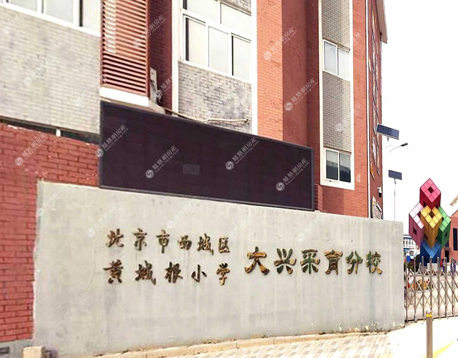 北京城建·宽院·国誉府周边配套7