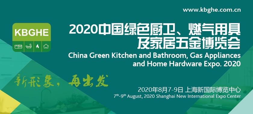 中国绿色厨卫、燃气用具及家居五金博览会(KBGHE)赢战2020