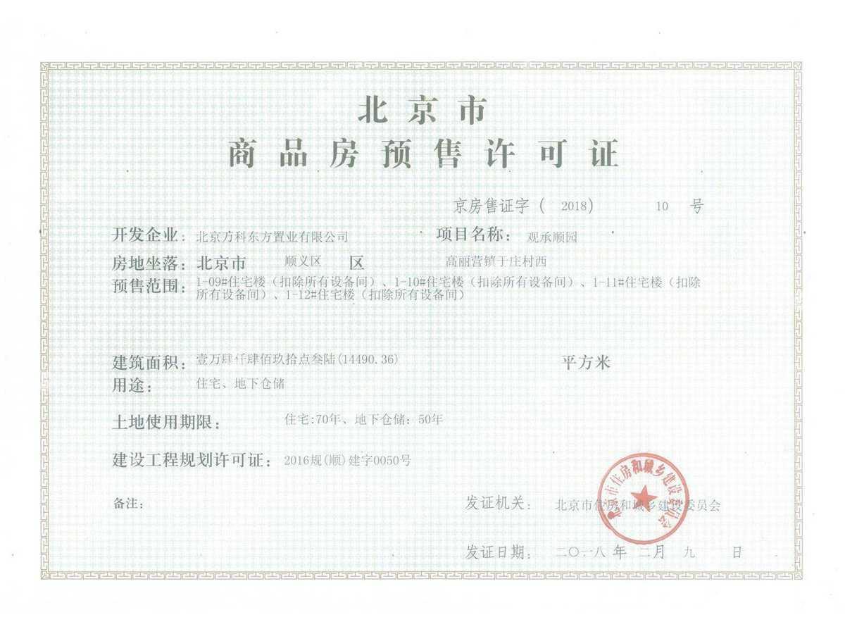 观承别墅·大家项目证照6