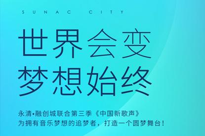 北京融创H5中国新歌声活动报名